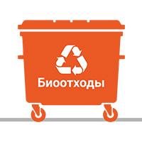 Биологические <br /> отходы